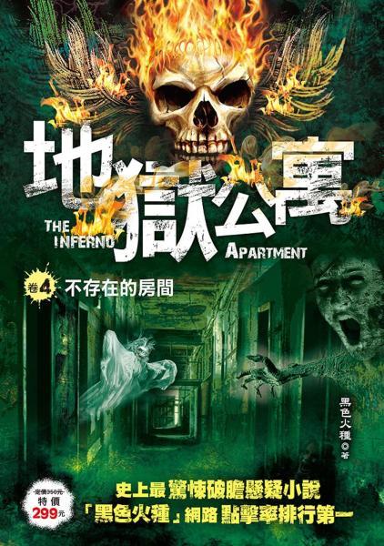 地獄公寓 卷4:不存在的房間