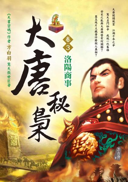 大唐秘梟(卷3):洛陽商事