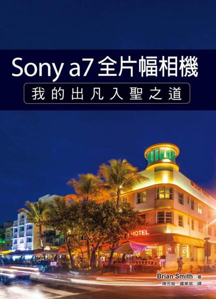 Sony a7全片幅相機:我的出凡入聖之道