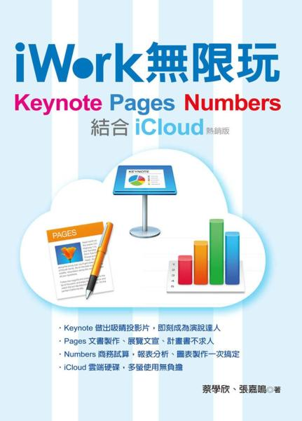 iWork 無限玩 - Keynote、Pages、Numbers結合iCloud(熱銷版)