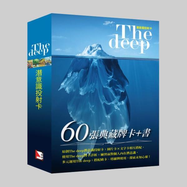 The Deep潛意識投射卡(60張典藏牌卡+書)