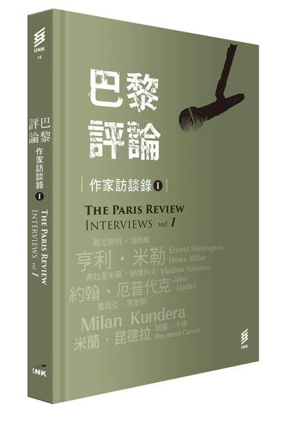 巴黎評論·作家訪談錄Ι