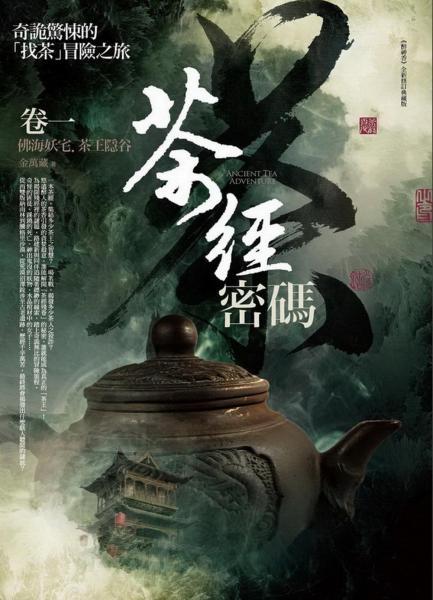 茶經密碼 卷一:佛海妖宅·茶王隱谷