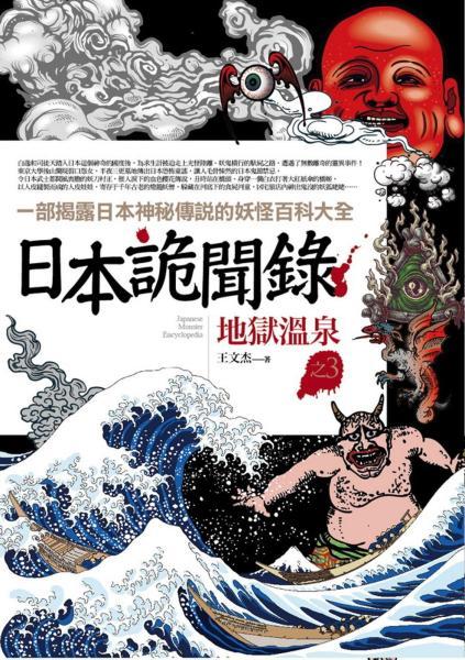 日本詭聞錄之3:地獄溫泉