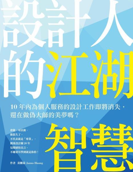 設計人的江湖智慧:10年內為個人服務的設計工作即將消失,還在做偽大師的美夢嗎·