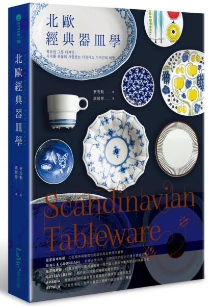Scandinavian Tableware:北歐經典器皿學