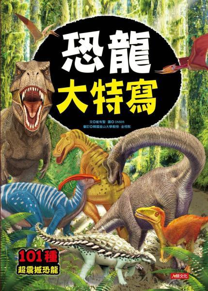 恐龍大特寫
