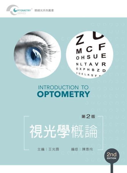 視光學概論(第二版)