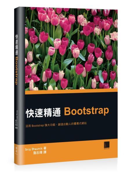 快速精通Bootstrap
