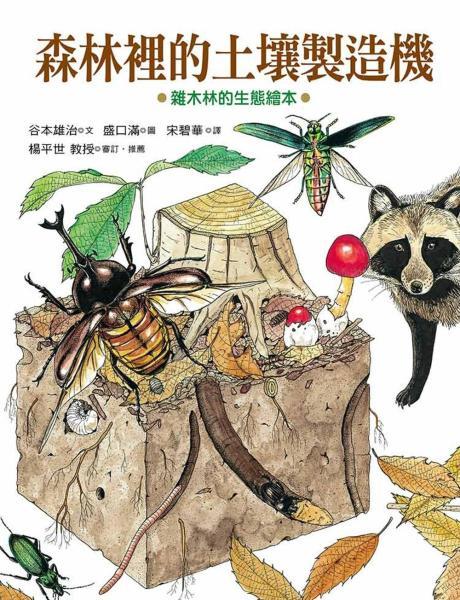 森林裡的土壤製造機:雜木林的生態繪本