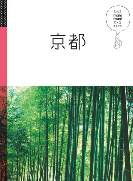 京都:休日慢旅系列2