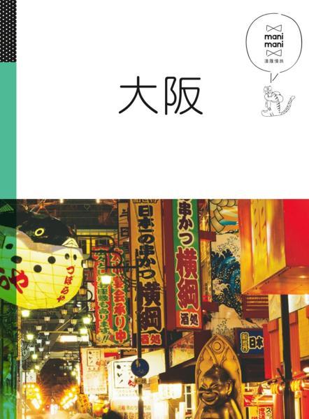 大阪:休日慢旅系列3