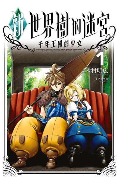 新·世界樹的迷宮 千年王國的少女 1