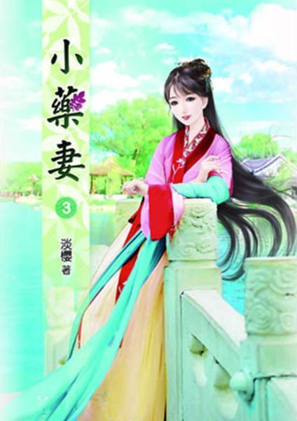 小藥妻(三)