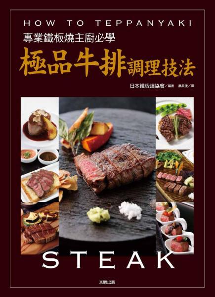 專業鐵板燒主廚必學:極品牛排調理技法