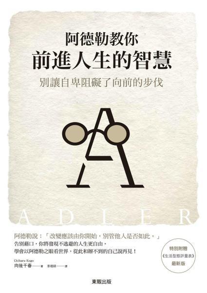 阿德勒教你前進人生的智慧:別讓自卑阻礙了向前的步伐