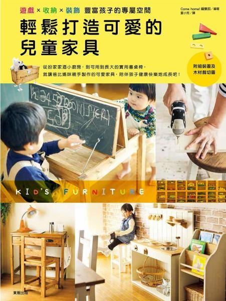 輕鬆打造可愛的兒童家具:遊戲x收納x裝飾 豐富孩子的專屬空間