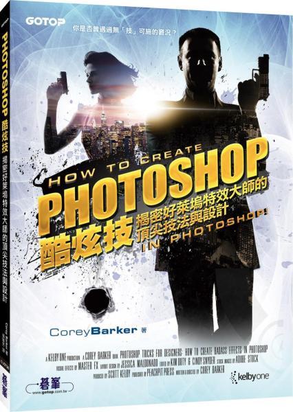 Photoshop酷炫技:揭密好萊塢特效大師的頂尖技法與設計