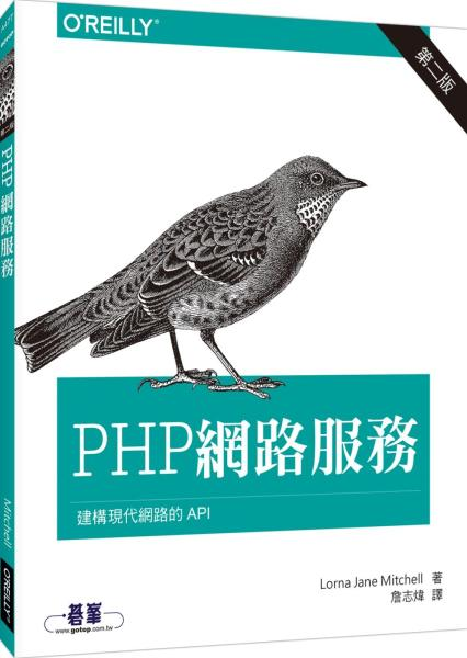PHP 網路服務(第二版)