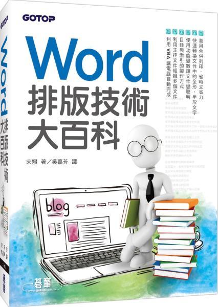 Word排版技術大百科