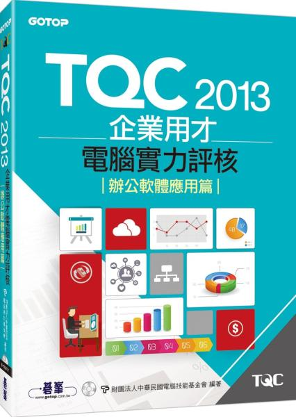 TQC 2013企業用才電腦實力評核:辦公軟體應用篇