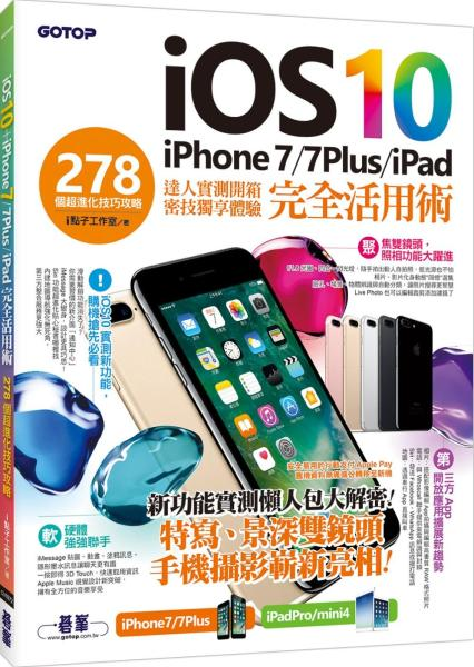 iOS 10+iPhone 7 / 7Plus / iPad 完全活用術:278個超進化技巧攻略