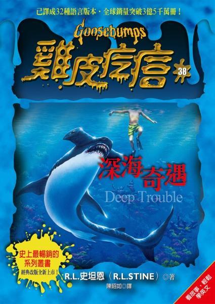 雞皮疙瘩38:深海奇遇