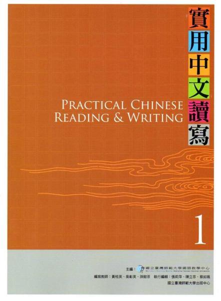 實用中文讀寫1課本(附光碟)3版