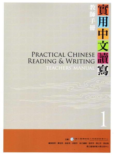 實用中文讀寫1教師手冊-3版