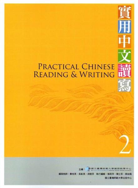 實用中文讀寫2課本(附光碟)3版