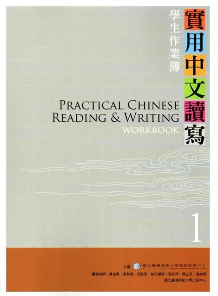 實用中文讀寫1學生作業簿-3版