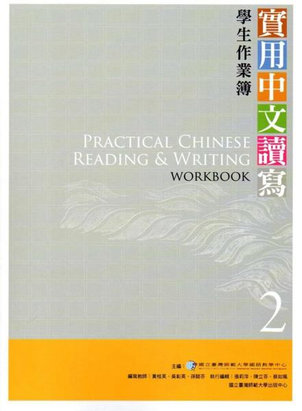 實用中文讀寫2學生作業簿-3版