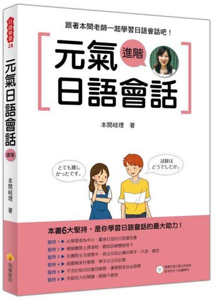 元氣日語會話進階(隨書附贈日籍名師親錄標準日語朗讀MP3)