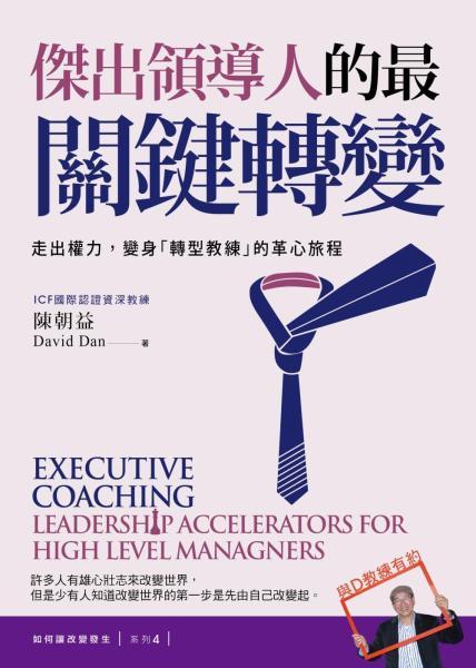 傑出領導人的最關鍵轉變:走出權力,變身「轉型教練」的革心旅程【如何讓改變發生·系列4】