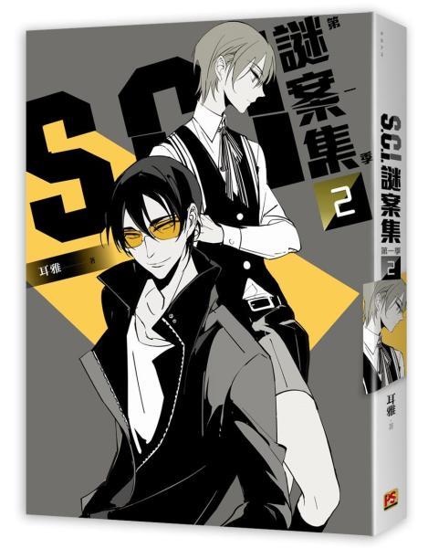 S.C.I.謎案集 I (02)