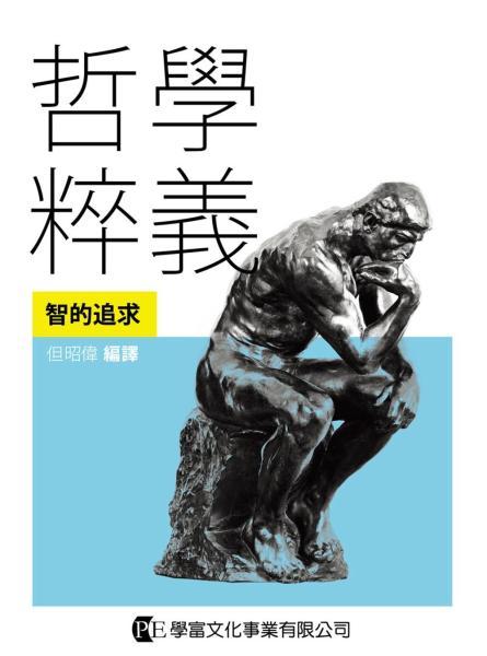 哲學粹義:智的追求