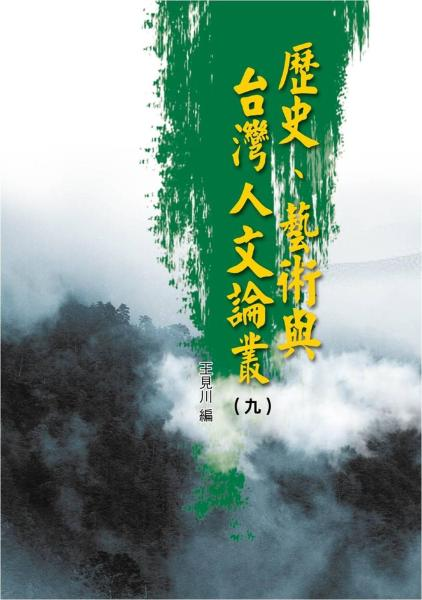 歷史、藝術與台灣人文論叢(9)