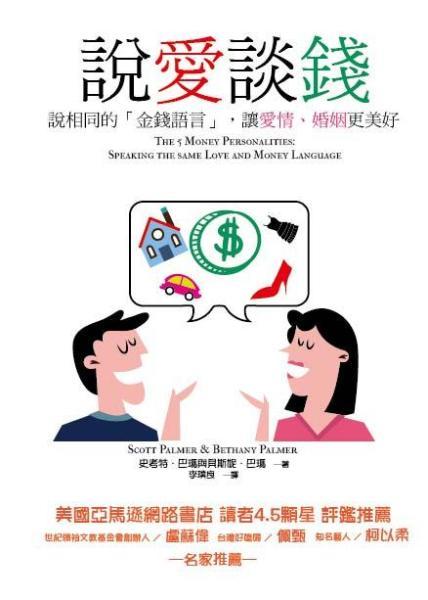 說愛談錢:說相同的「金錢語言」,讓愛情、婚姻更美好