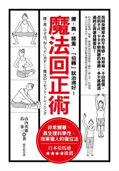 魔法回正術:腰·肩·膝蓋,「扭轉」就治得好!
