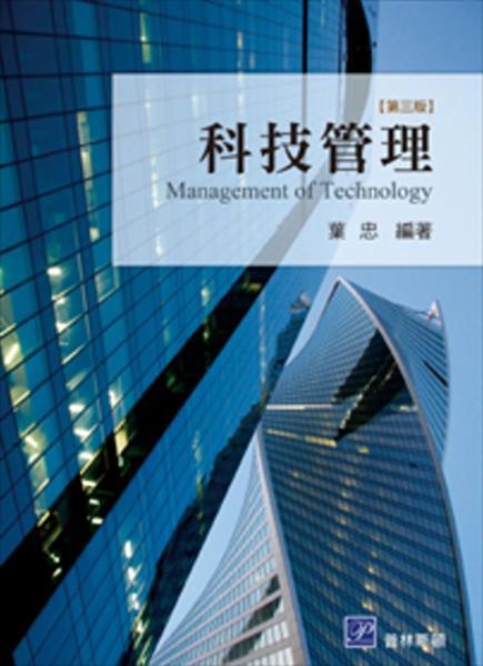 科技管理(三版)