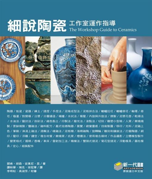 細說陶瓷:工作室運作指導