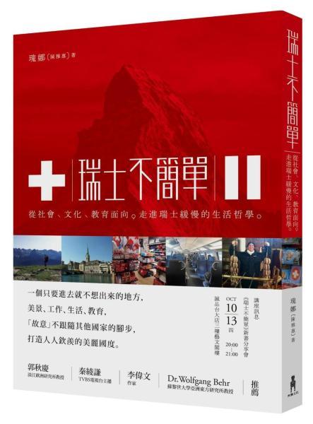 瑞士不簡單:從社會、文化、教育面向,走進瑞士緩慢的生活哲學