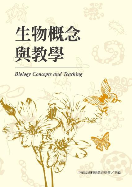 生物概念與教學