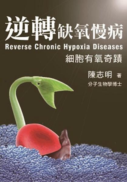 逆轉缺氧慢病:細胞有氧奇蹟
