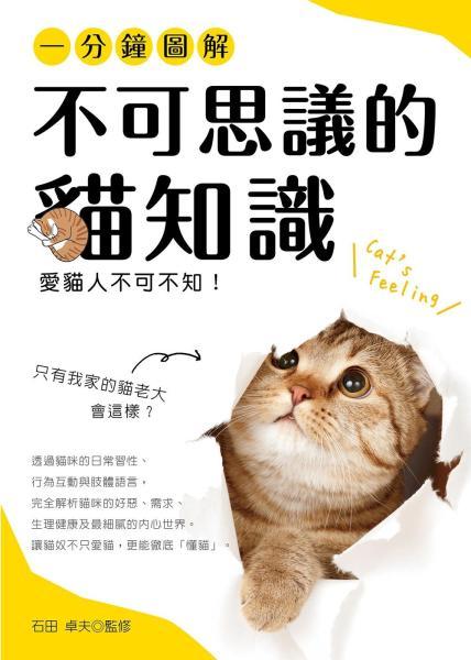 一分鐘圖解·不可思議的貓知識