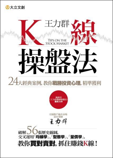 王力群K線操盤法:24大經典案例,教你戰勝投資心理,精準獲利