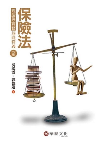 保險法:理論與實務(逐條釋義)(7版)