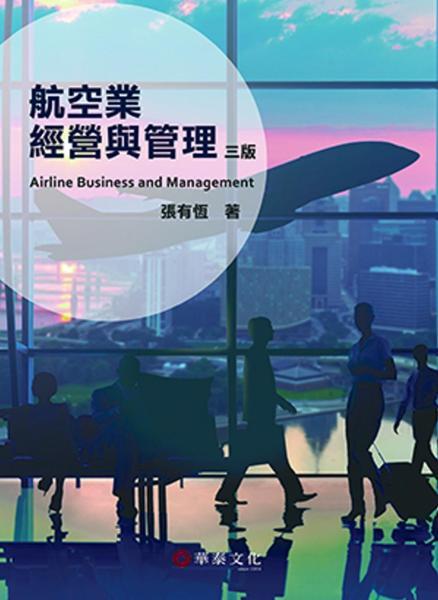 航空業經營與管理(3版)