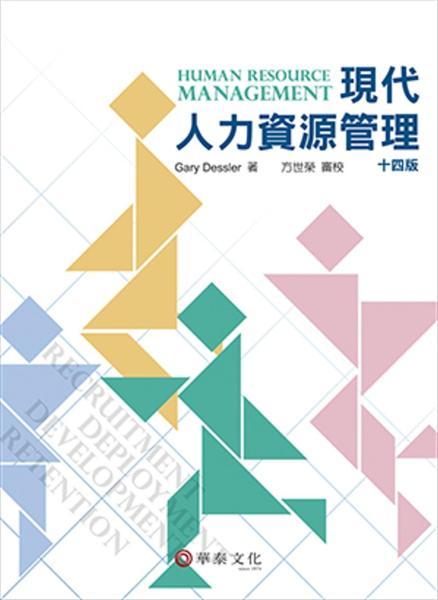 現代人力資源管理(14版)