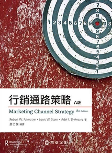 行銷通路策略(8版)